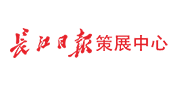 长江日报策展中心