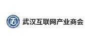 武汉互联网产业商会