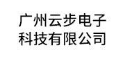 广州云步电子科技有限公司
