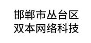 邯郸市丛台区双本网络科技有限公司